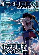 月刊 FALCOM MAGAZINE vol.10
