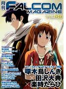 月刊 FALCOM MAGAZINE vol.9