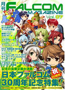 月刊 FALCOM MAGAZINE vol.7