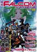 月刊 FALCOM MAGAZINE vol.6