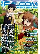 月刊 FALCOM MAGAZINE vol.5