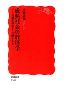 成熟社会の経済学(岩波新書)