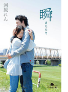 瞬(幻冬舎文庫)