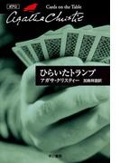 ひらいたトランプ(クリスティー文庫)