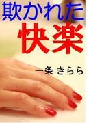 欺かれた快楽(愛COCO!)
