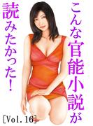 こんな官能小説が読みたかった!vol.16(愛COCO!Special)