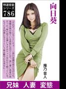 向日葵(愛COCO!)