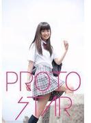 PROTO STAR 青山奈桜 vol.1(PROTO STAR)