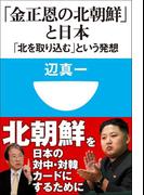 「金正恩の北朝鮮」と日本 「北を取り込む」という発想(小学館101新書)(小学館101新書)