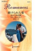 賭けられた愛(ハーレクイン・ロマンス)