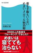 薬も手術もいらない めまい・メニエール病治療(角川SSC新書)