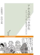 アホ大学のバカ学生~グローバル人材と就活迷子のあいだ~(光文社新書)