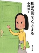 科学の扉をノックする(集英社文庫)