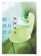 三月の招待状(集英社文庫)