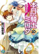 本日の騎士ミロク10(富士見ファンタジア文庫)