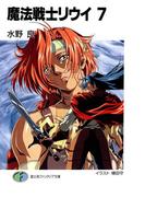 魔法戦士リウイ7(富士見ファンタジア文庫)