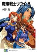 魔法戦士リウイ8(富士見ファンタジア文庫)