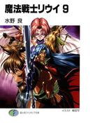 魔法戦士リウイ9(富士見ファンタジア文庫)