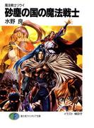 魔法戦士リウイ 砂塵の国の魔法戦士(富士見ファンタジア文庫)