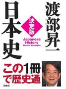 決定版・日本史(扶桑社BOOKS)