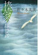 佐々木丸美コレクション6 榛家の伝説