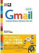 できるポケット+ Gmail 改訂版(できるポケット+)