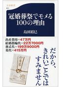 冠婚葬祭でモメる100の理由(文春新書)