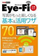 できるポケット Eye-Fi公式ガイド 写真がもっと楽しくなる基本&活用ワザ 70(できるポケット)