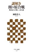 謎解き 関ヶ原合戦 戦国最大の戦い、20の謎(アスキー新書)