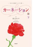 NHK連続テレビ小説 カーネーション 下(NHK連続テレビ小説)
