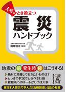 【期間限定価格】イザのとき役立つ 震災ハンドブック