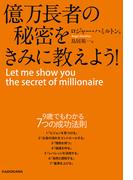 億万長者の秘密をきみに教えよう!(中経出版)