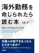 【期間限定価格】海外勤務を命じられたら読む本(中経出版)