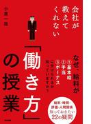 会社が教えてくれない「働き方」の授業(中経出版)