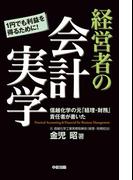 経営者の会計実学(中経出版)
