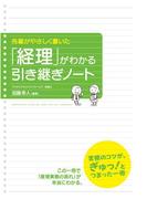 「経理」がわかる引き継ぎノート(中経出版)
