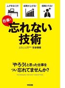 仕事で忘れない技術(中経出版)