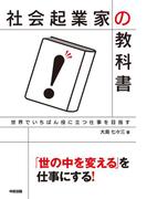 社会起業家の教科書(中経出版)