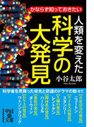 人類を変えた 科学の大発見(中経の文庫)