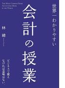 【期間限定価格】世界一わかりやすい会計の授業(中経出版)