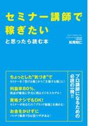 【期間限定価格】セミナー講師で稼ぎたいと思ったら読む本(中経出版)