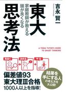 東大家庭教師が教える 頭が良くなる思考法(中経出版)