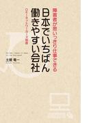 日本でいちばん働きやすい会社(中経出版)