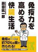 【期間限定価格】免疫力を高める 快腸生活(中経の文庫)