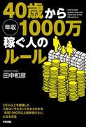 40歳から年収1000万稼ぐ人のルール(中経出版)