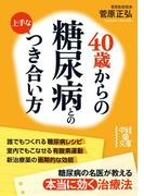 【期間限定価格】40歳からの 糖尿病との上手なつき合い方(中経の文庫)