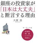 銀座の投資家が「日本は大丈夫」と断言する理由