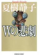 Wの悲劇(光文社文庫)