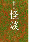 むじな(『怪談』所収)