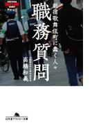 職務質問 新宿歌舞伎町に蠢く人々(幻冬舎アウトロー文庫)